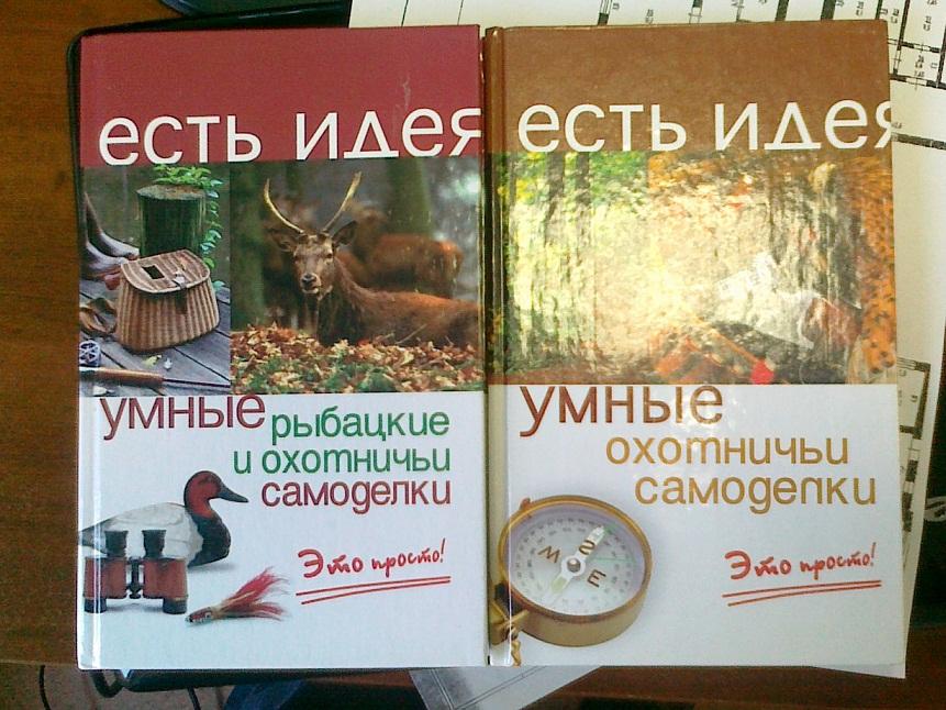 Книги про Охоту и Охотников