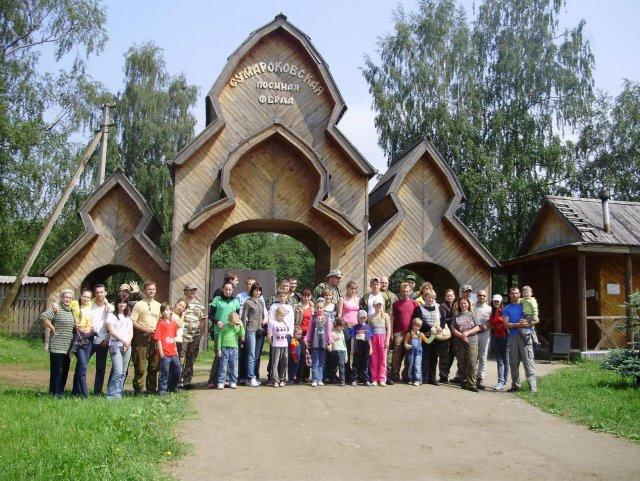 Лосеферма Кострома