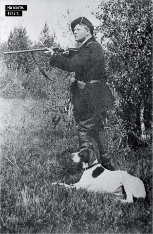 Федор Иванович Шаляпин на охоте. 1912 год.