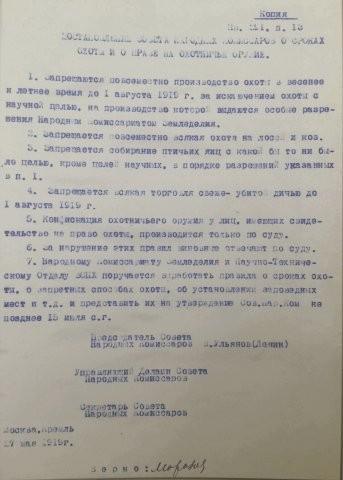 Постановление Совета Народных Коммисаров о сроках охоты и праве на охотничье оружие 1919 год.