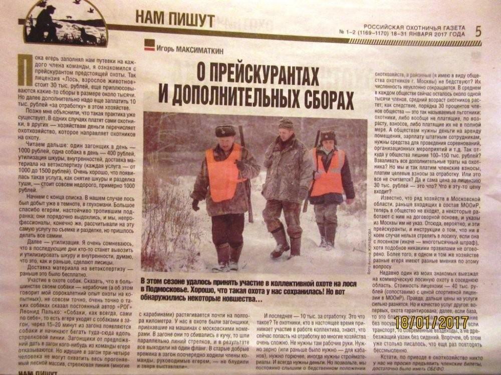 О ПРЕЙСКУРАНТАХ И ДОПСБОРАХ — копия.JPG
