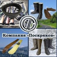 ООО_Поскряков