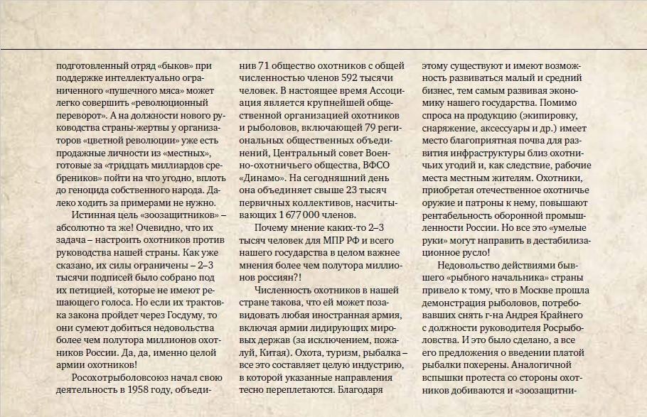 statya_str.9.jpg