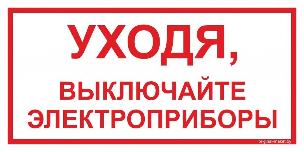 uhodya-vyklyuchayte-elektropribory.jpg