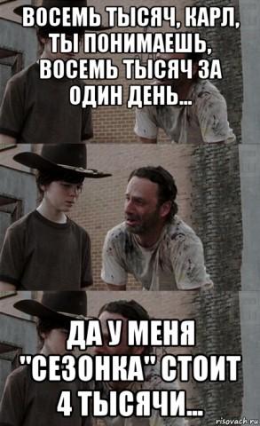 risovach.ru-1.png