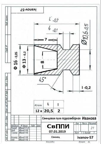 СвПИ-16мм.jpg