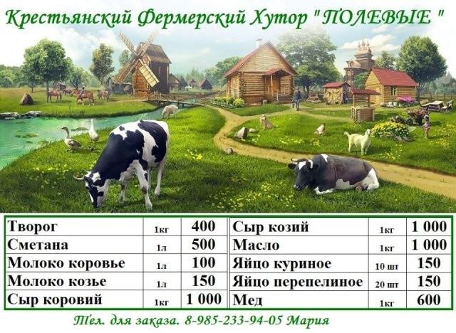 """Крестьянский фермеркий хутор """"ПОЛЕВЫЕ"""", прайс."""