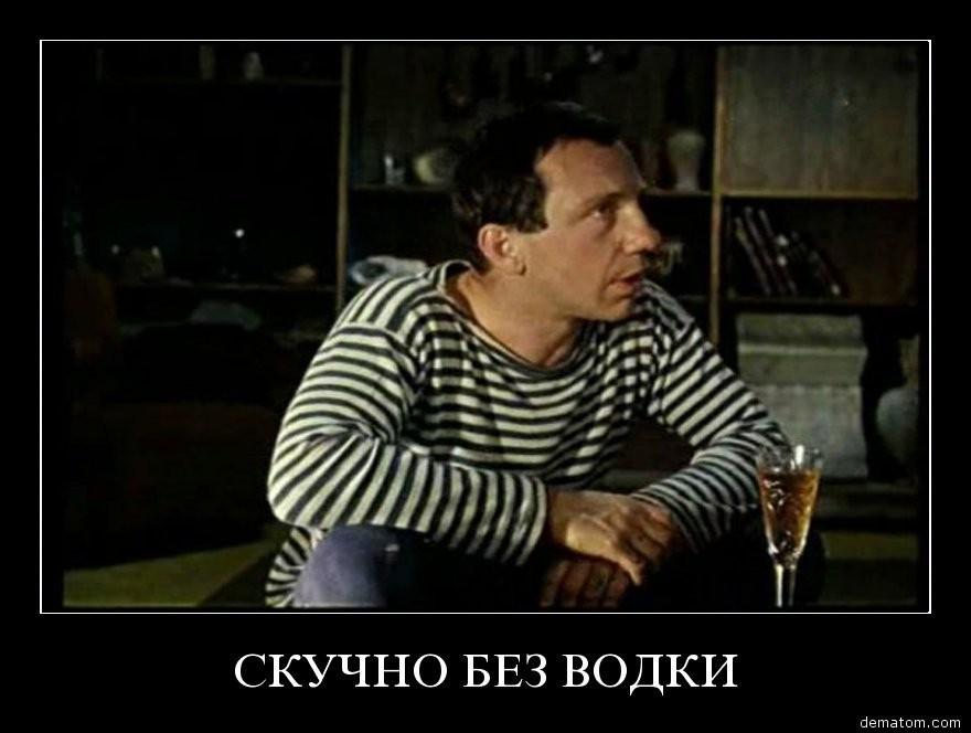 skuchno_bez_vodki.jpg