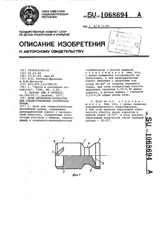1068694-pulya-druzhinina-protasova-dlya-gladkostvolnykh-okhotnichikh-ruzhejj-1.png