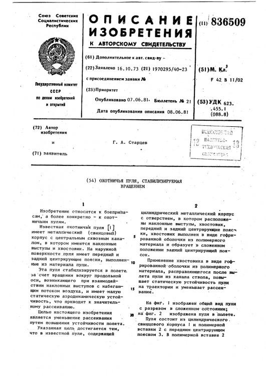 836509-okhotnichya-pulya-stabiliziruemaya-vrashheniem-1.png