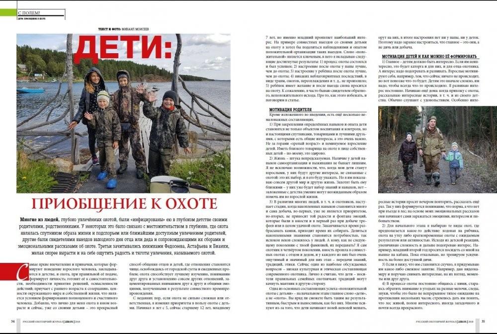 Статья РОЖ_стр1.jpg