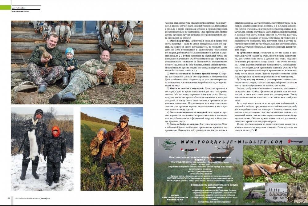 Статья РОЖ_стр3.jpg