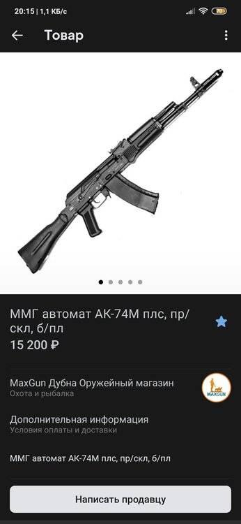 Screenshot_2020-07-16-20-15-17-547_com.vkontakte.android.jpg