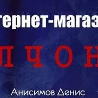 Интернет-магазин ВОЛЧОНОК