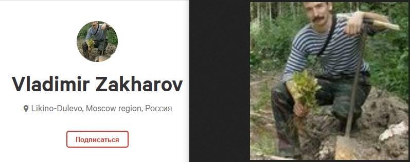 Vladimir-Zakharov.jpg