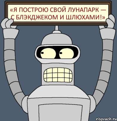 bender-s-plakatom_32633382_orig_.jpeg.a8eea2fc4b0ebdc6cfc4289b9f2d5081.jpeg